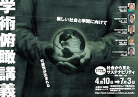 ルワンダの虐殺から考える -ゲスト武内進一 Thinking from the slaughter of Rwanda, Guest:Shinichi Takeuchi