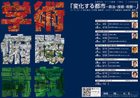 首都計画と市区改正―見える東京・創る東京 Urban Planning and Improvement ― Creating the Visible Tokyo