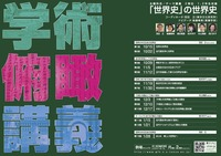 明治政府の修史事業と史料編纂所 Historical Compilation Projects Undertaken by the Meiji Government, and the Historiographical Institute