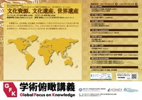 文化資源、文化遺産、世界遺産 (学術俯瞰講義) Cultural Resources, Cultural Heritage, and World Heritage (Global Focus on Knowledge)