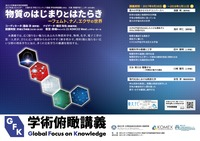 物質科学から工学へ-半導体の爆発的発展と情報化社会- From materials science to engineering -Explosive developments of semiconductor technology and information society