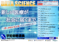 臨床試験の実施と解釈 How to Conduct a Clinical Trial and to Interpret its Results