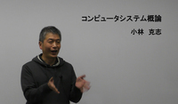 コンピュータシステム概論-10 SSL/TLS Overview of Computer Systems-10