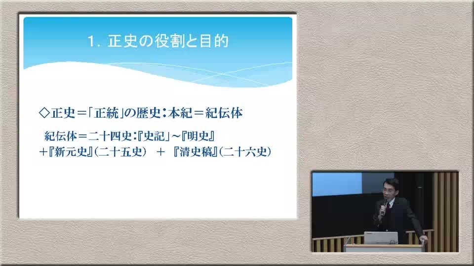 「中国史」の創出と「歴史認識」
