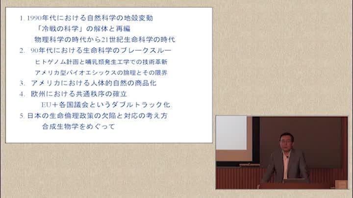生命倫理の考え方とその規制―世界と日本