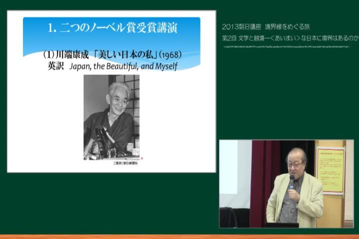 文学と越境―<あいまい>な日本に境界はあるのか?