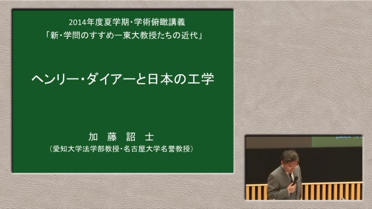 ヘンリー・ダイアーと日本の工学
