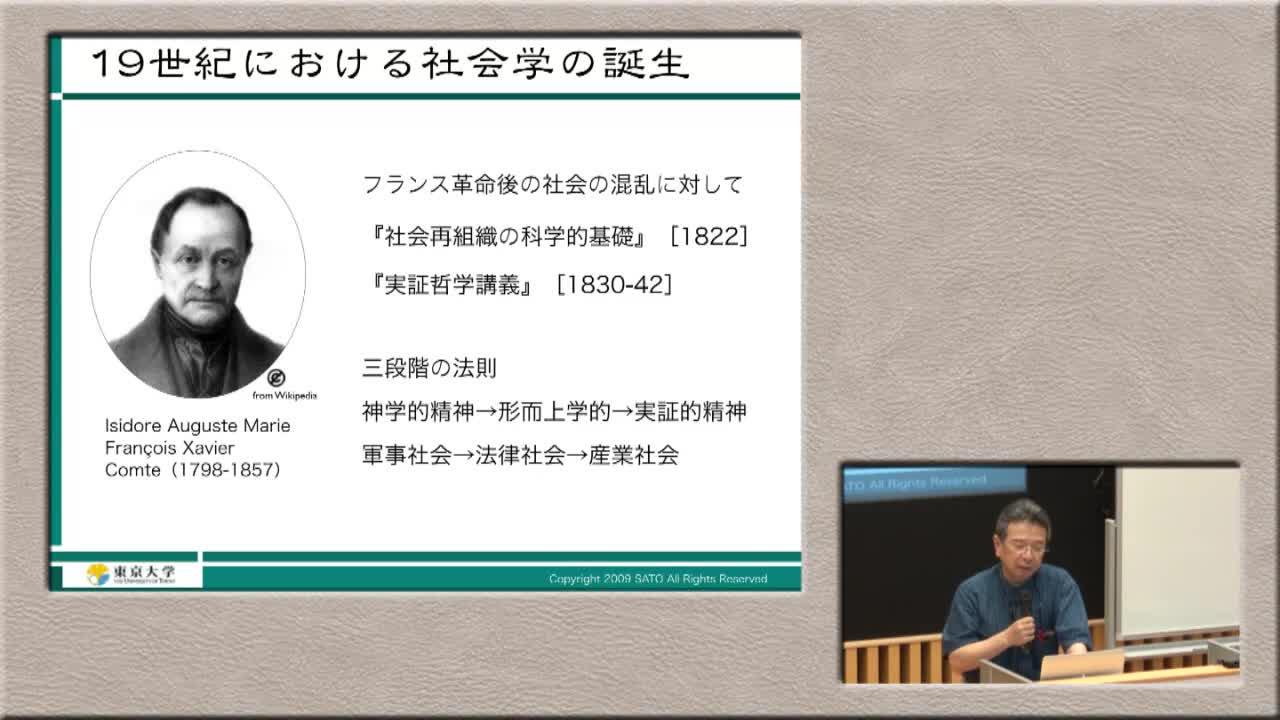 戸田貞三と日本の社会学