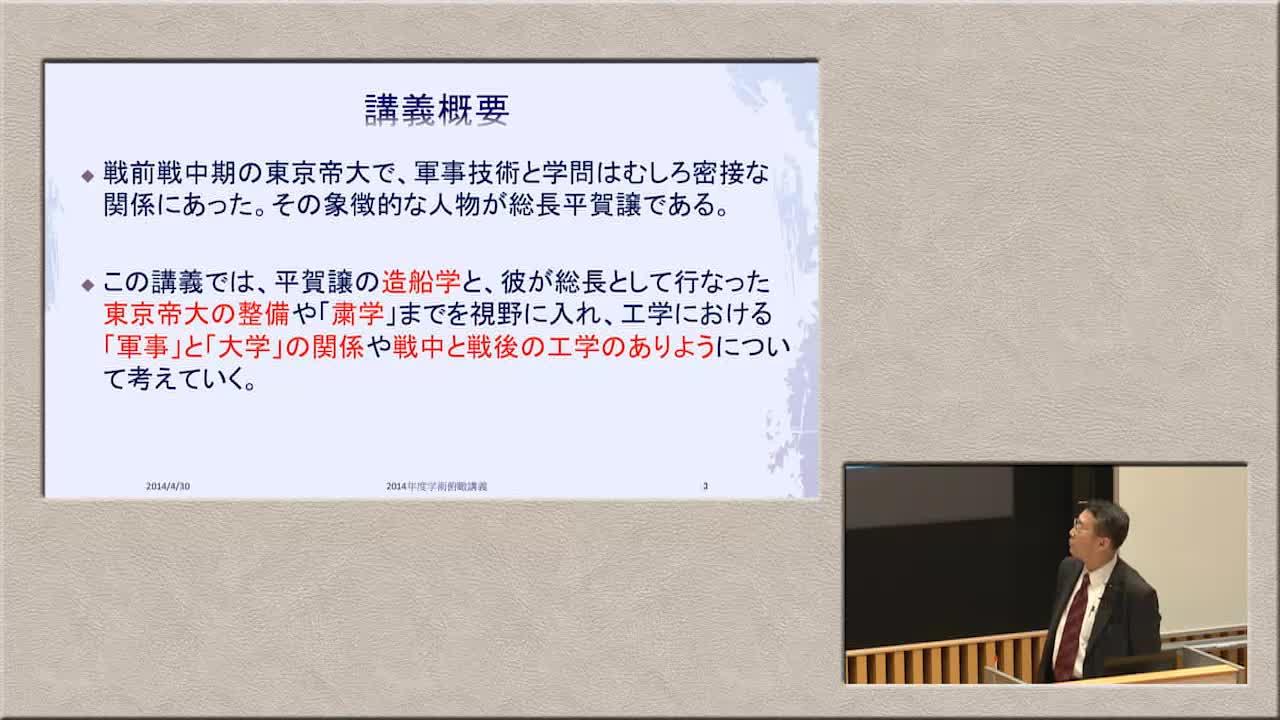 平賀譲における造船学と粛学のあいだ