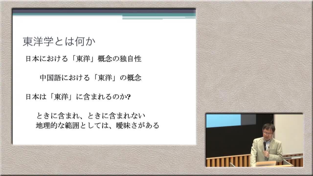 白鳥庫吉と日本における東洋学の形成