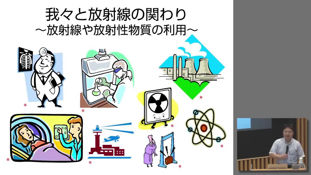 放射能・放射線-さまざまな顔をもつ放射線とどう向き合うか