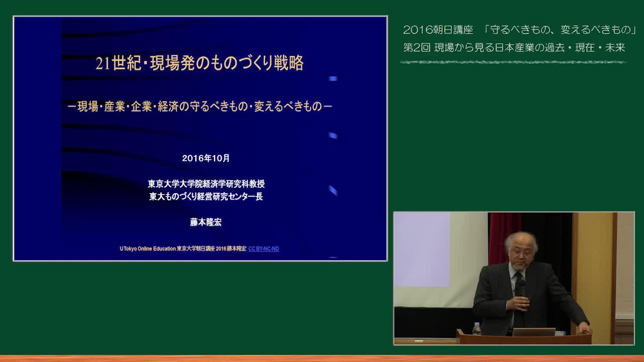 現場から見る日本産業の過去・現在・未来