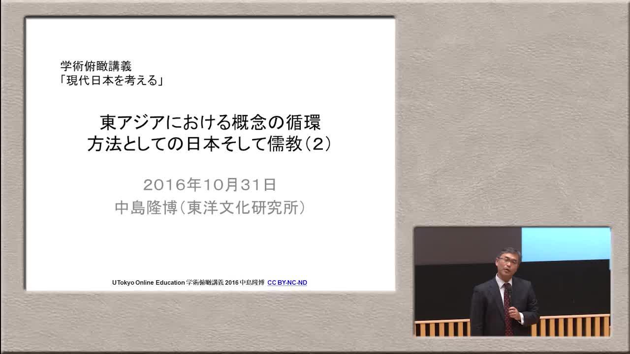 東アジアにおける概念の循環――方法としての日本そして儒教 第二講