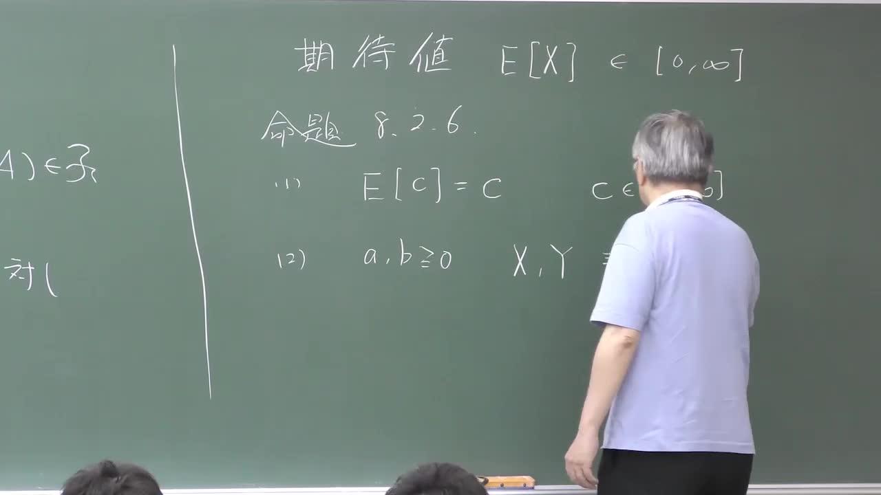 数理手法IV - 10 測度論的確率論