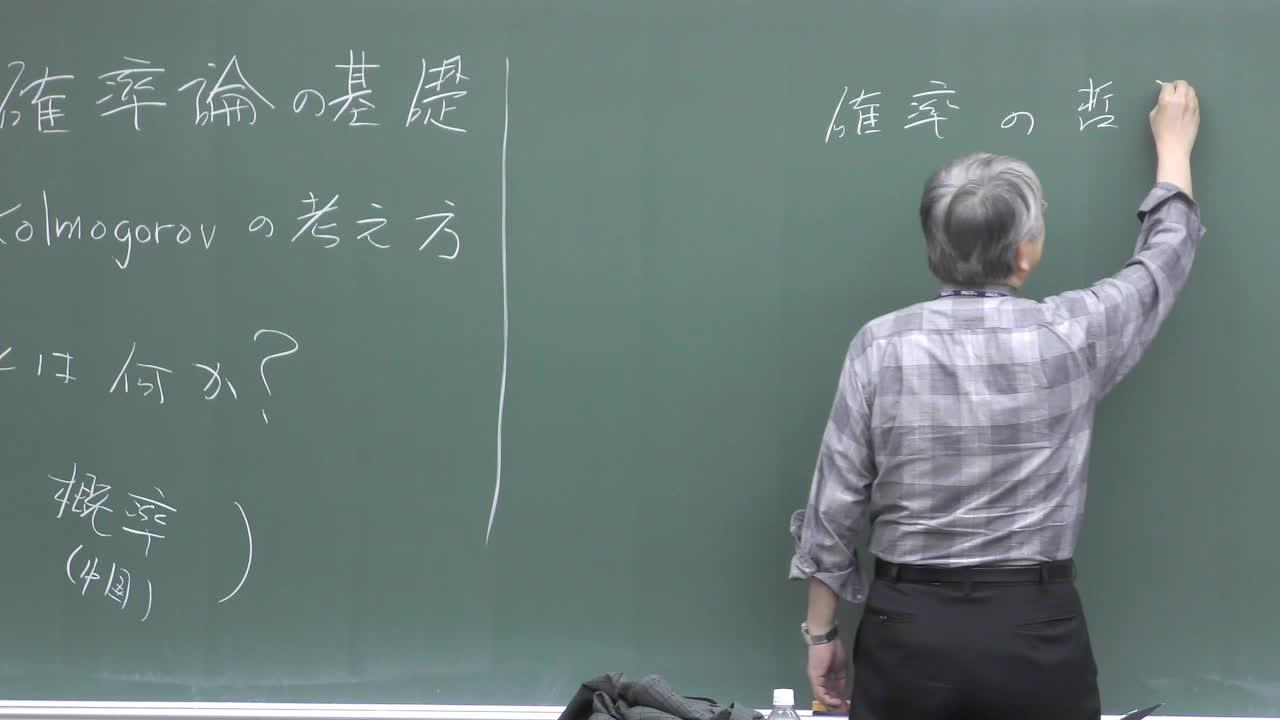 数理手法IV - 2 確率論の基礎①