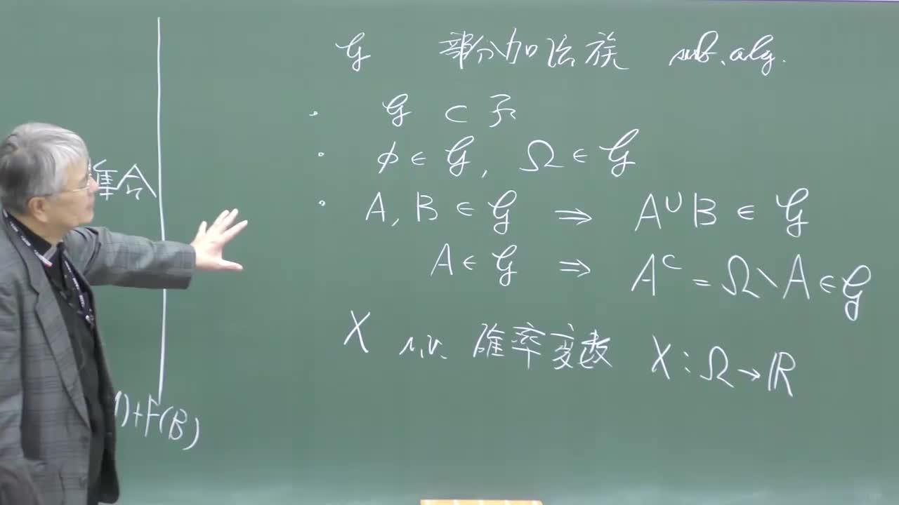 数理手法IV - 5 マルチンゲールの理論①