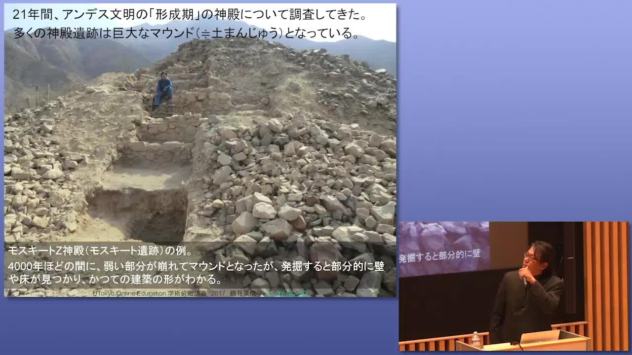 アンデス文明研究の成果と課題  ①遺跡をめぐって