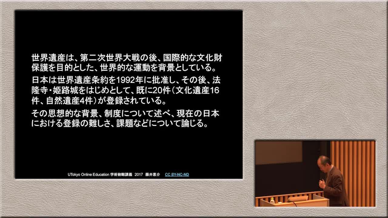 世界遺産の現在―日本からみる