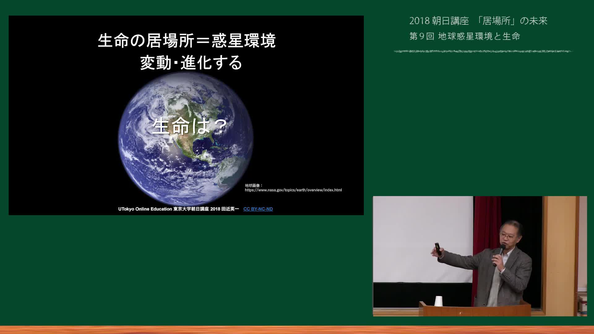 地球惑星環境と生命