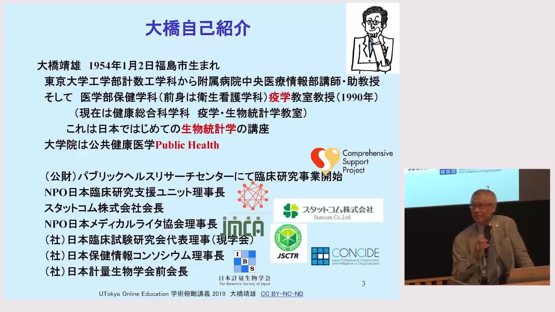 新しい医療が社会に届くまで ~データサイエンスが支える健康社会~(学術俯瞰講義)