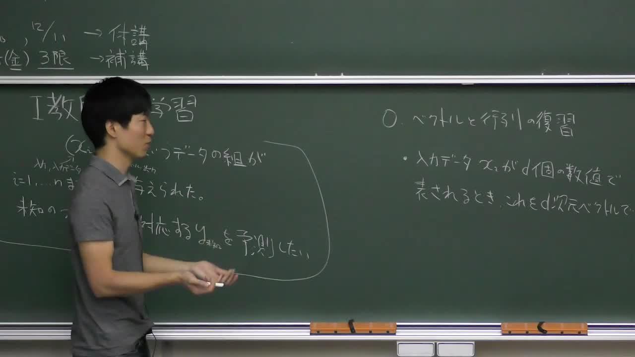 I. 教師あり学習 (1)