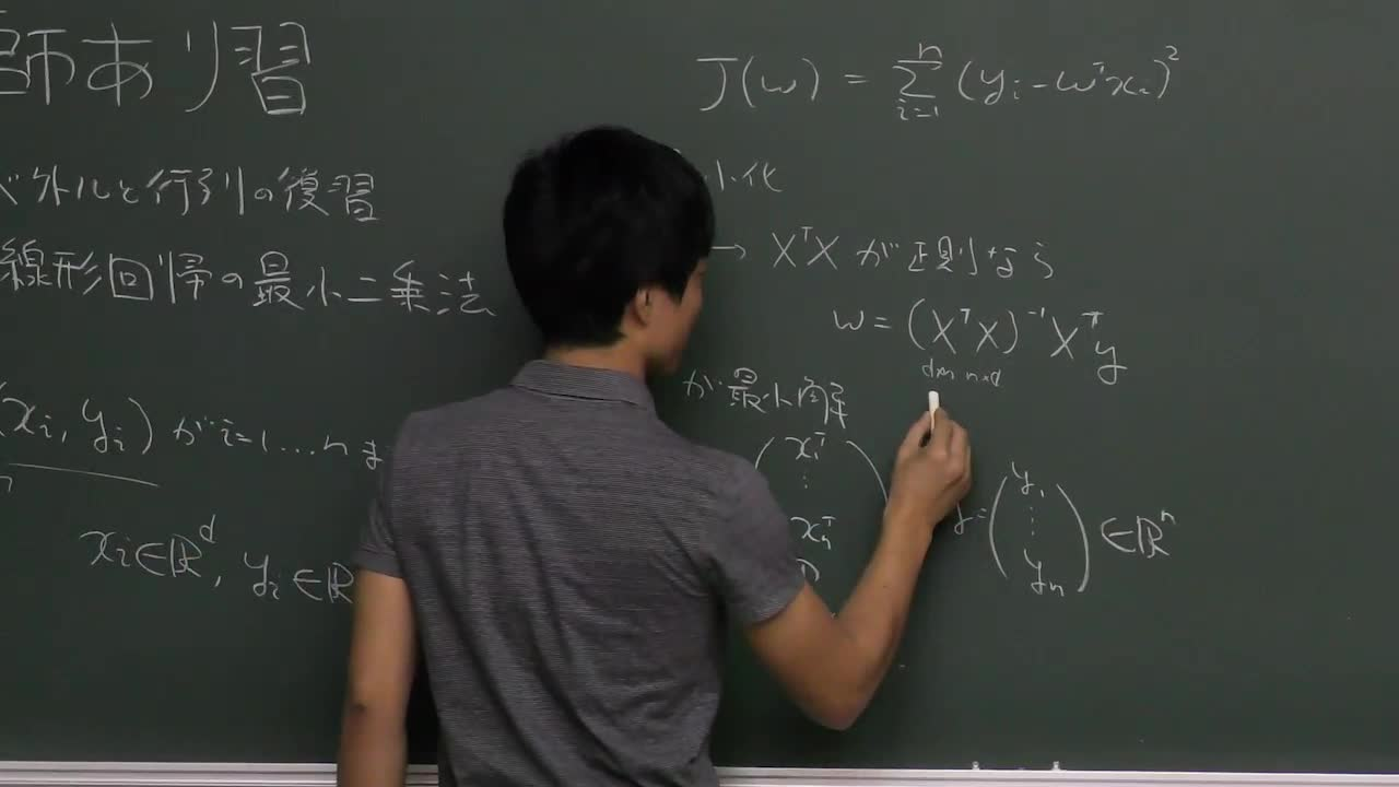 I. 教師あり学習 (2)