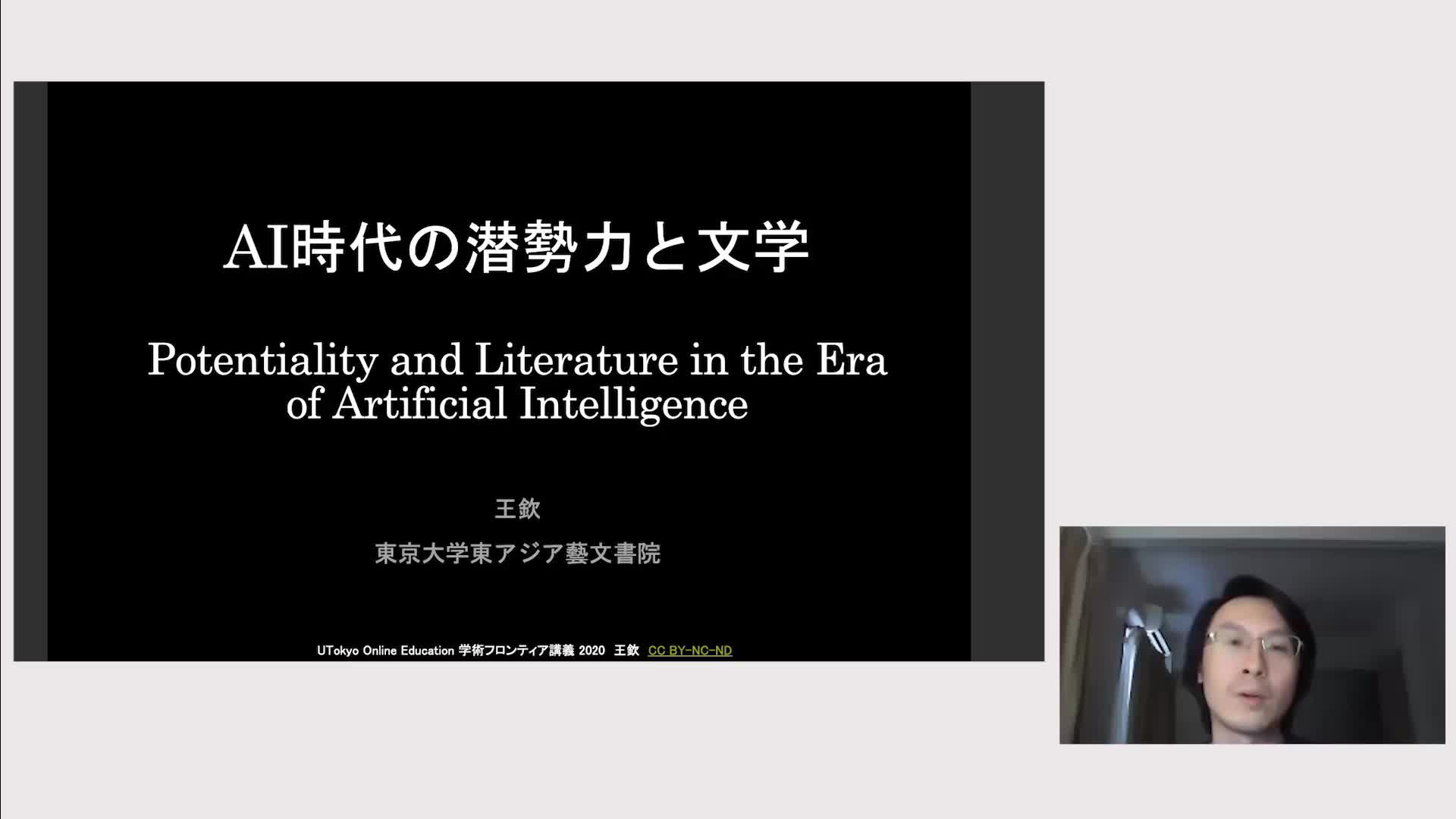 Potentiality and Literature in the Era of Artificial Intelligence