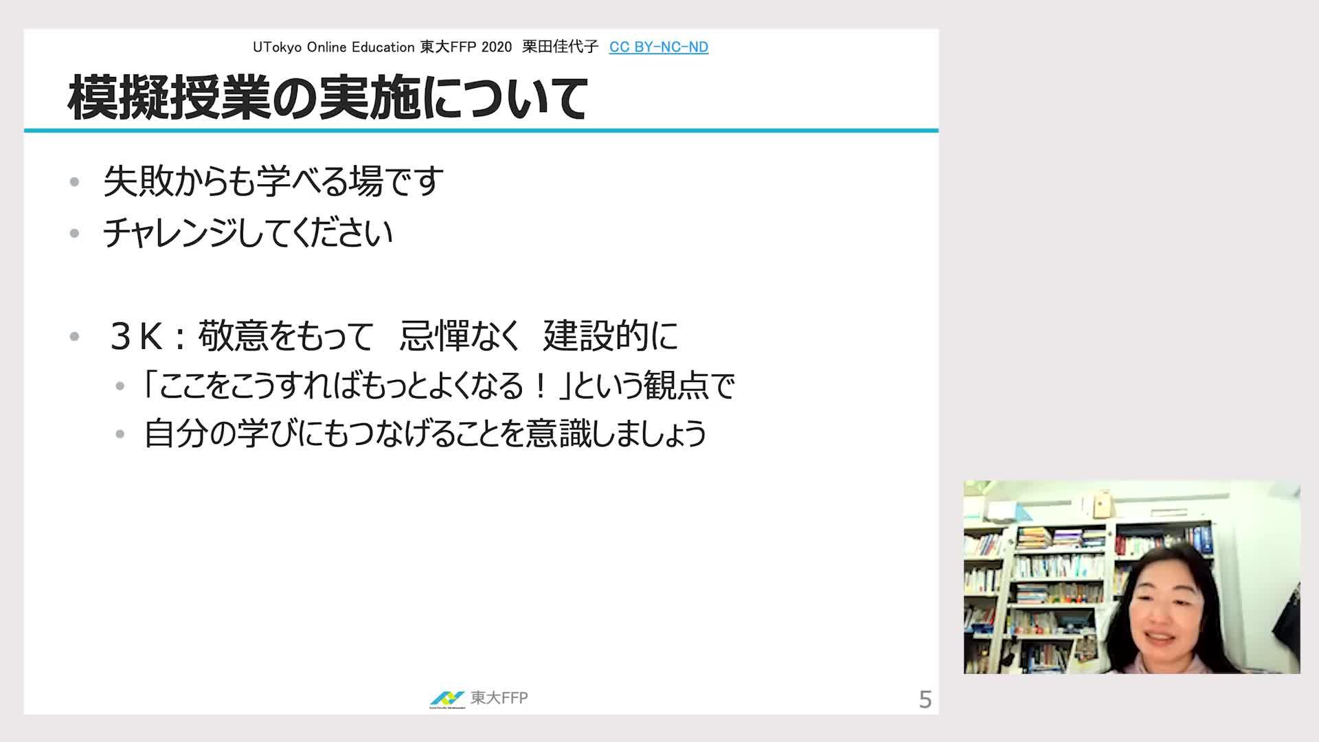 模擬授業 ~実施(2)~