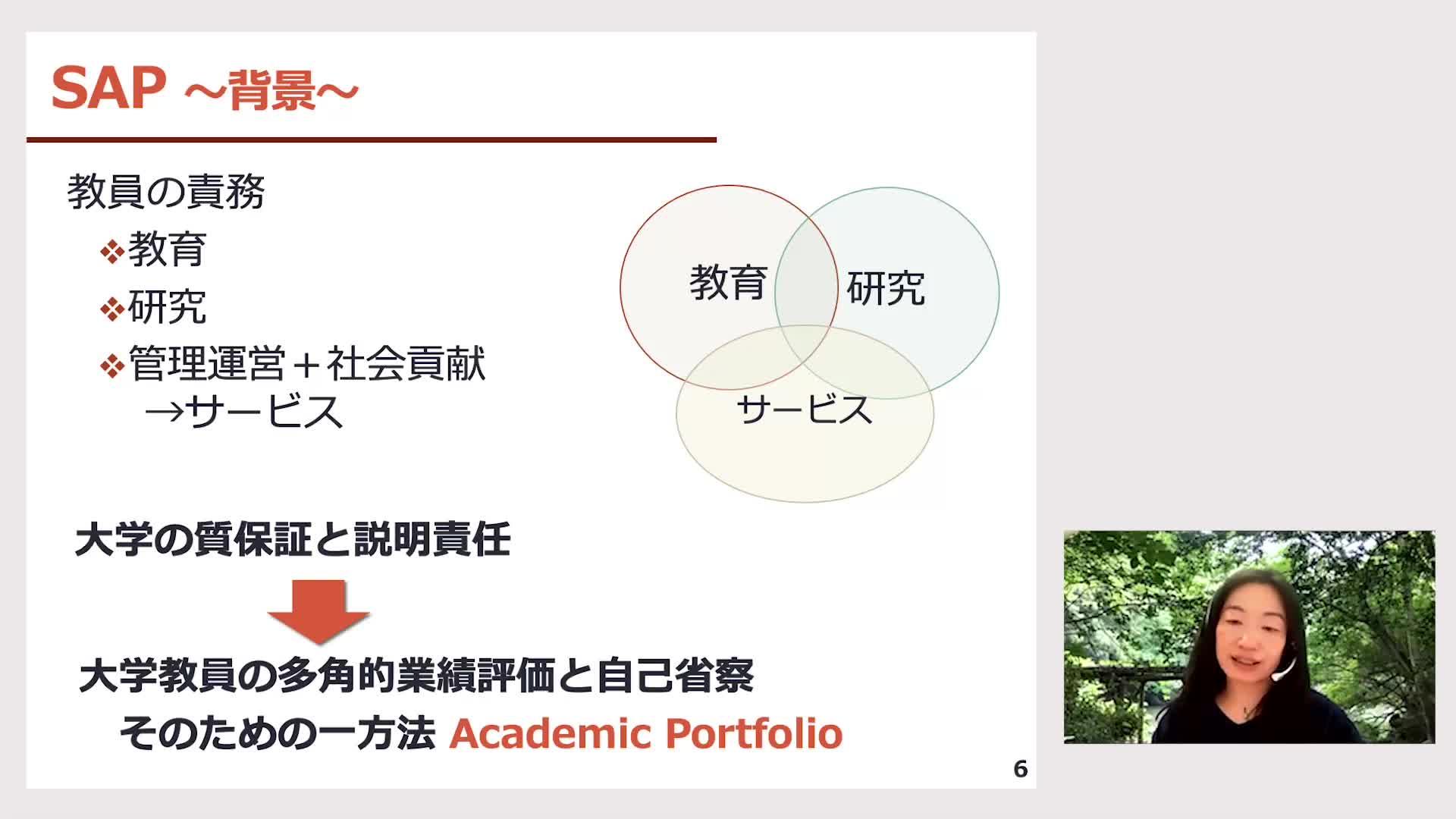 SAPチャート作成によるキャリアパス展望