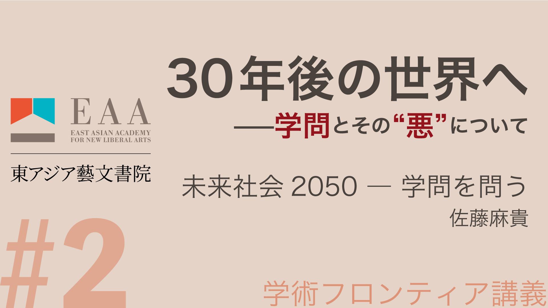 未来社会2050 ― 学問を問う