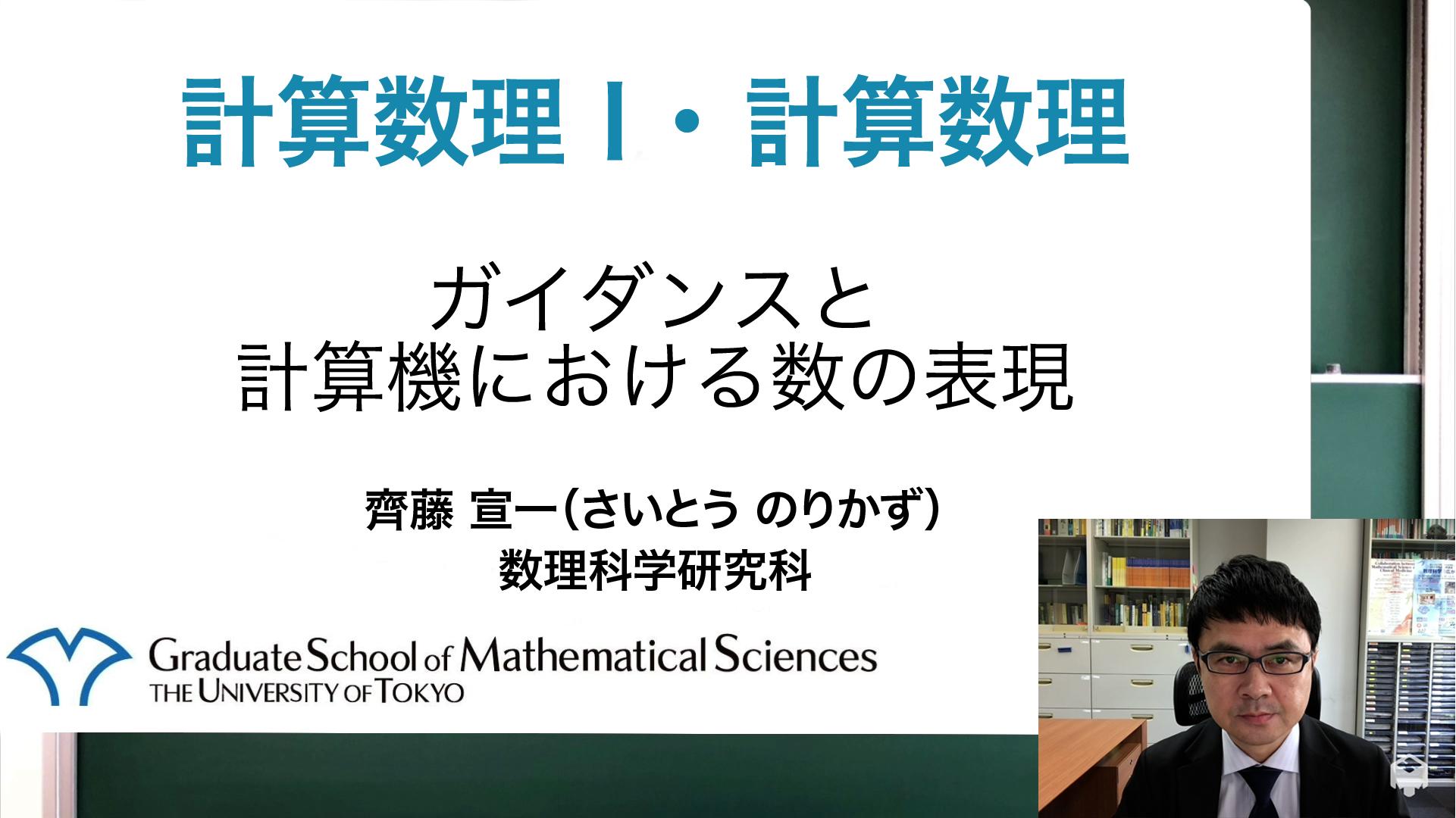 ガイダンスと計算機における数の表現
