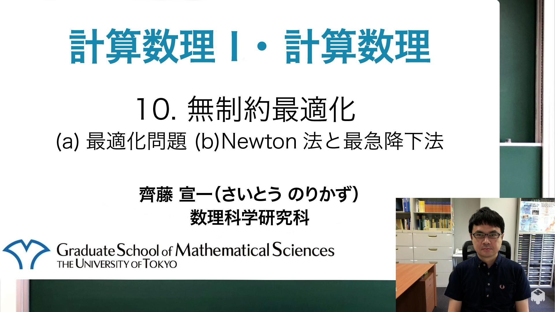 10. 無制約最適化 (a)最適化問題 (b)Newton法と最急降下法