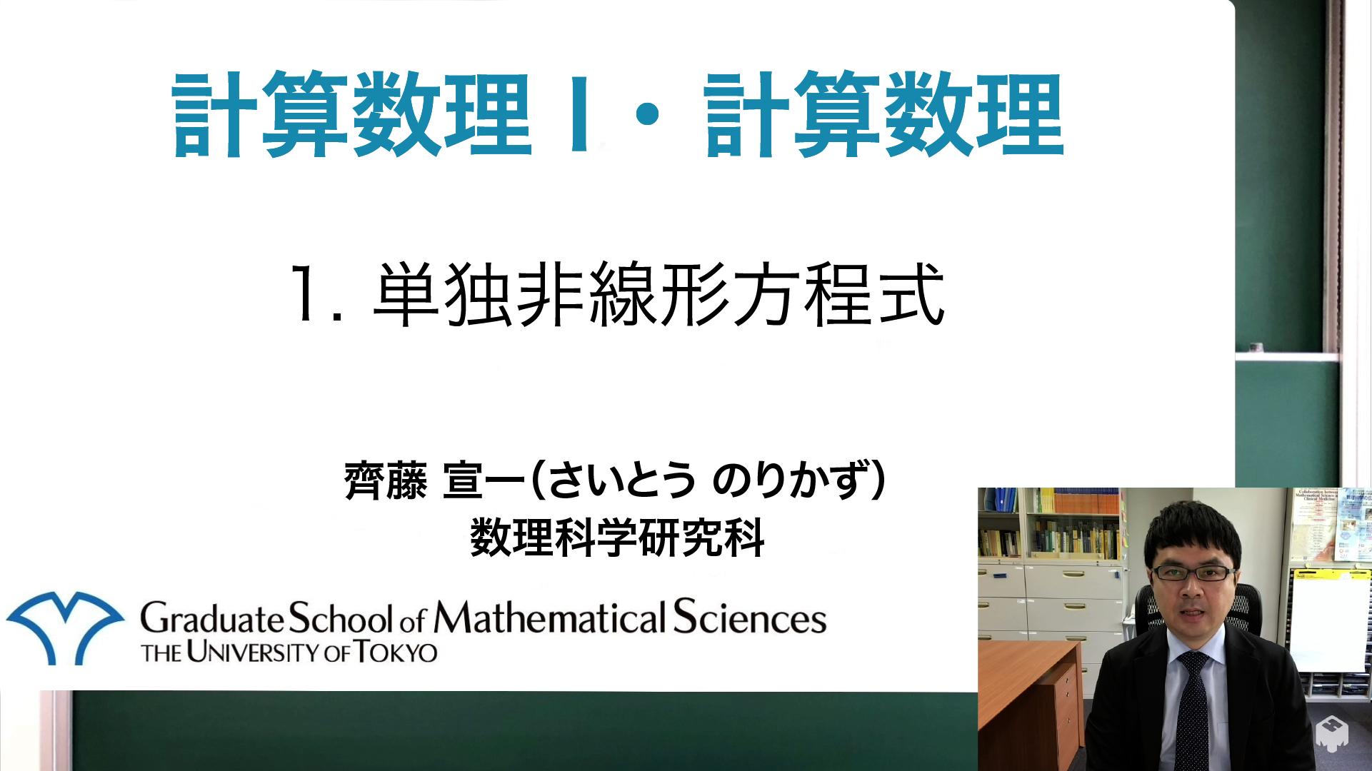 1. 単独非線形方程式