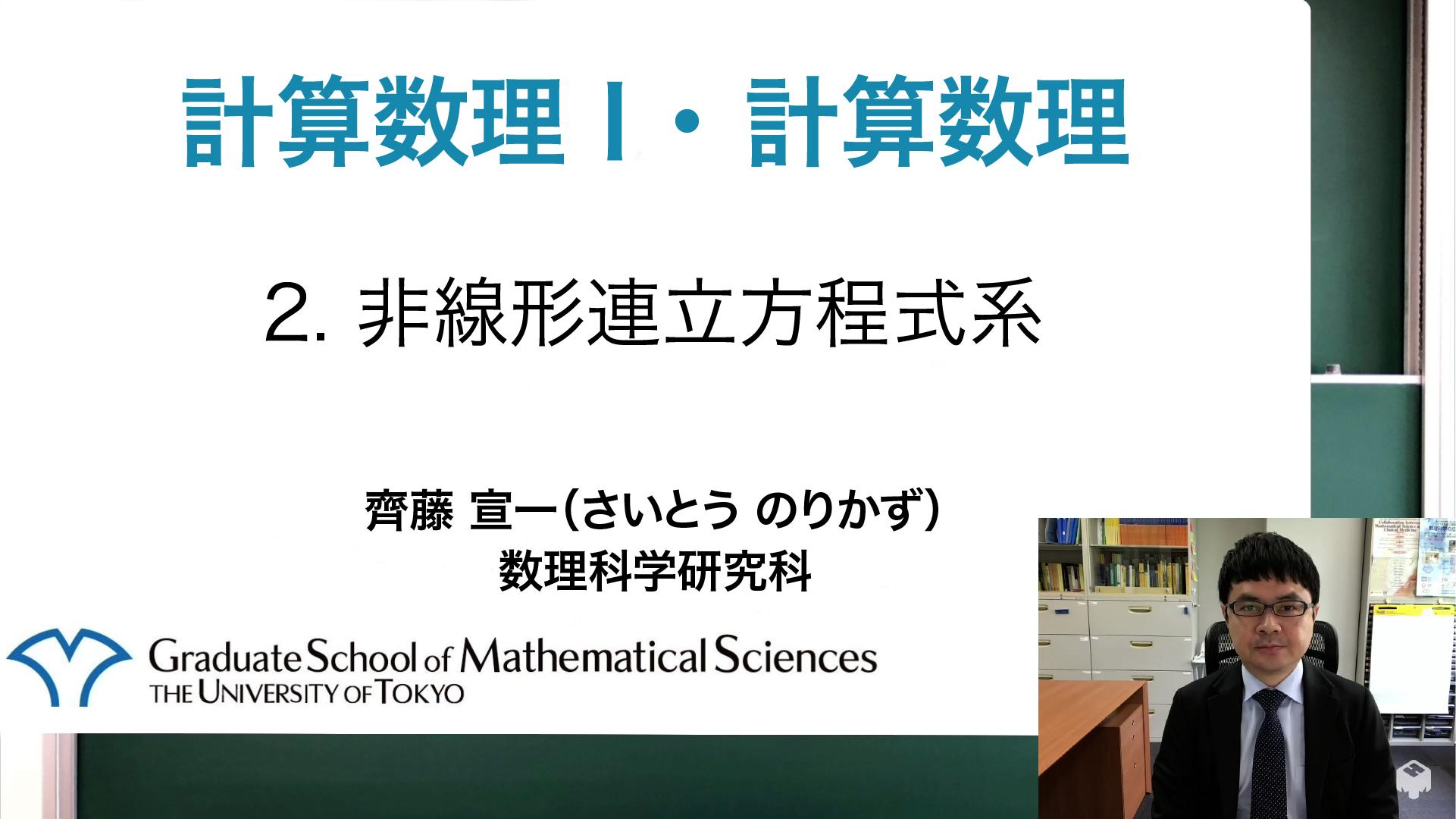 2. 非線形連立方程式系