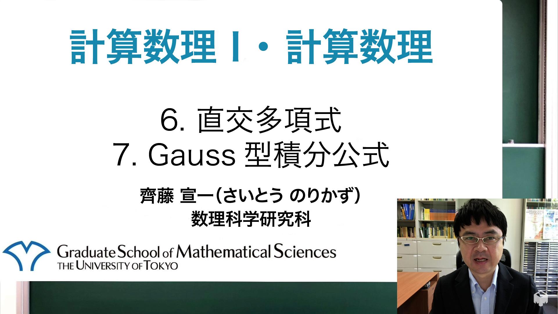 6. 直交多項式 & 7. Gauss型積分公式