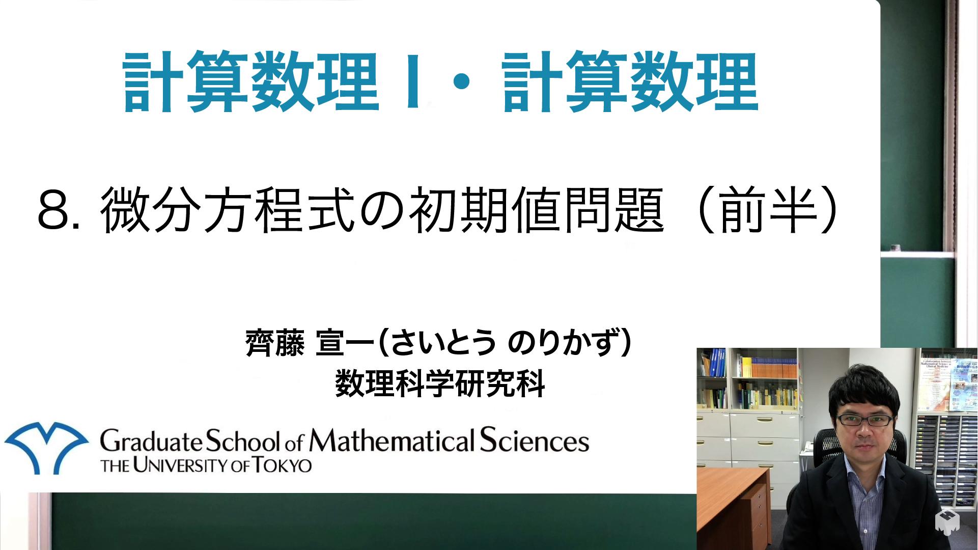 8. 微分方程式の初期値問題(前半)