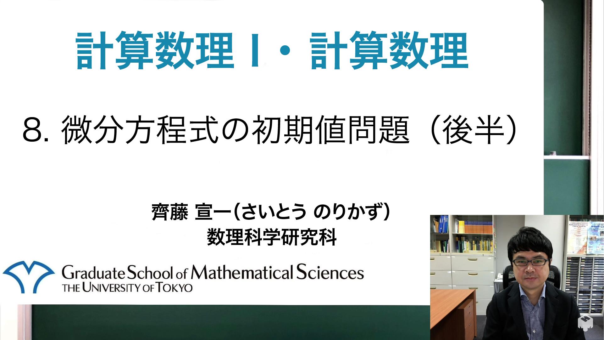 8. 微分方程式の初期値問題(後半)