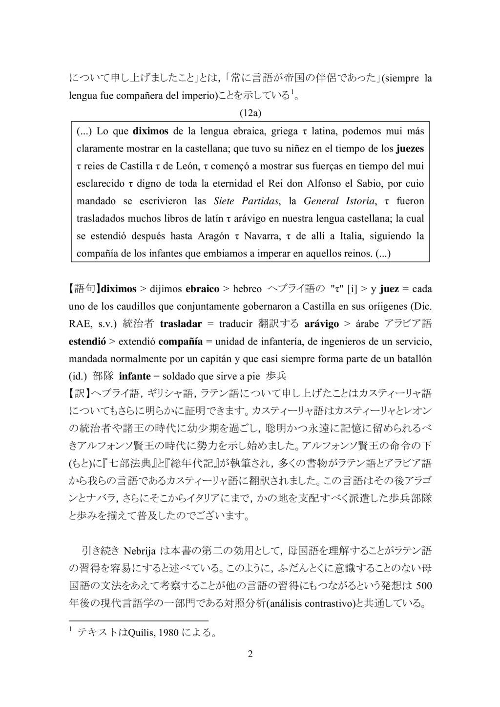 文法の誕生…アントニオ・デ・ネブリハ『カスティーリャ語文法』