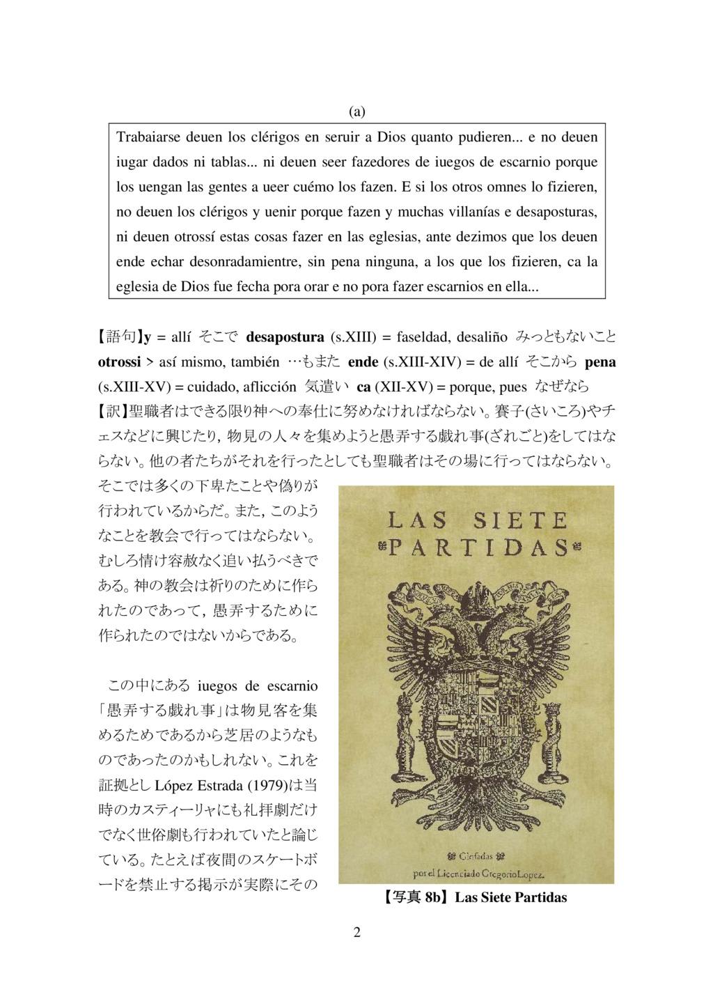 演劇不在の証明…アルフォンソ十世『七部法典』