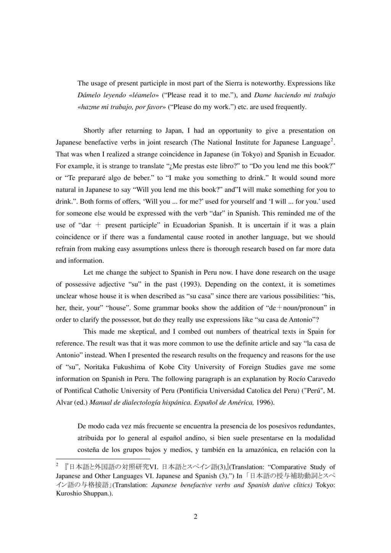 アンデス諸国・コーパス言語学・「道路の帯状突起」