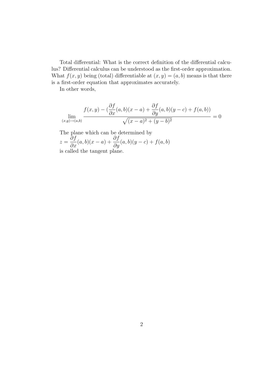 2変数関数の微分
