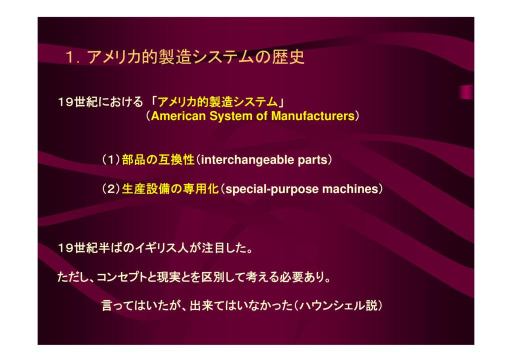 製品と生産システムの歴史:自動車を中心に(2)