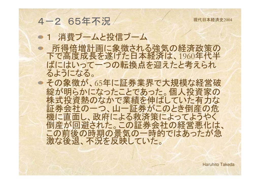 2 65年不況