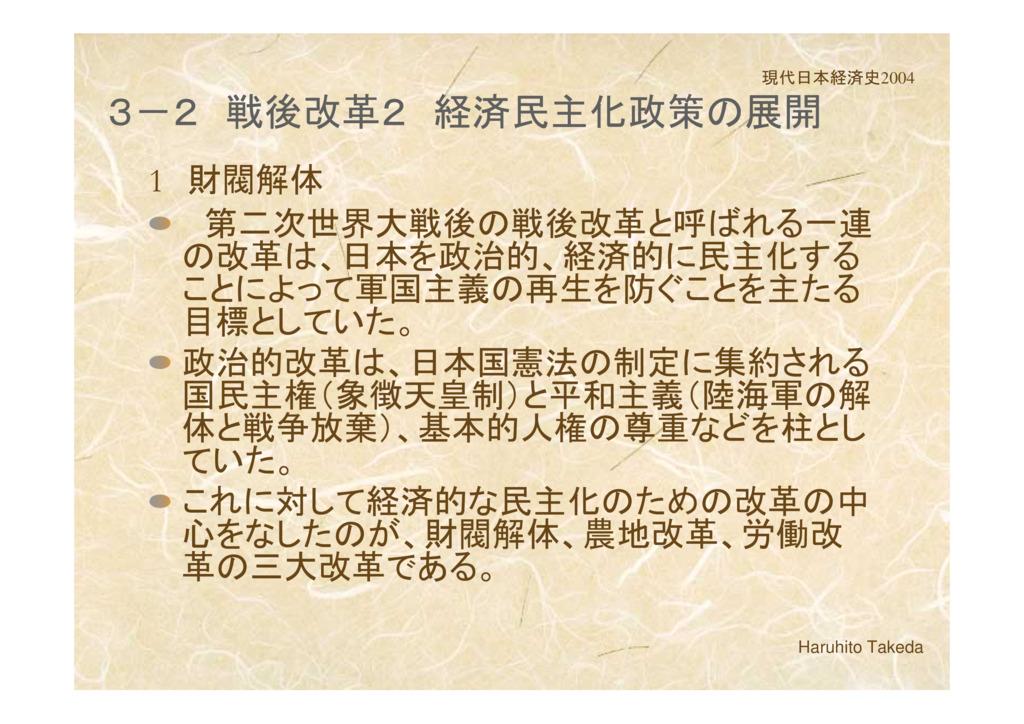 2 戦後改革2 経済民主化政策の展開