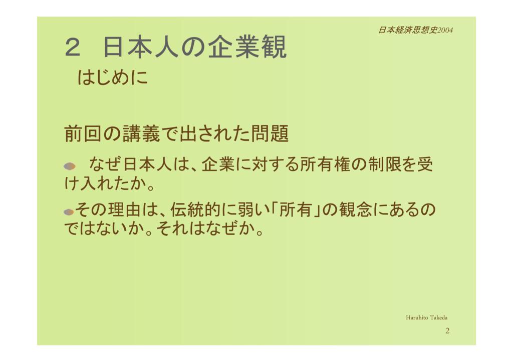 2  日本人の企業観