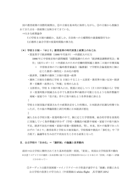 近年の公立学校改革の動向と課題(2)  -日本の事例-