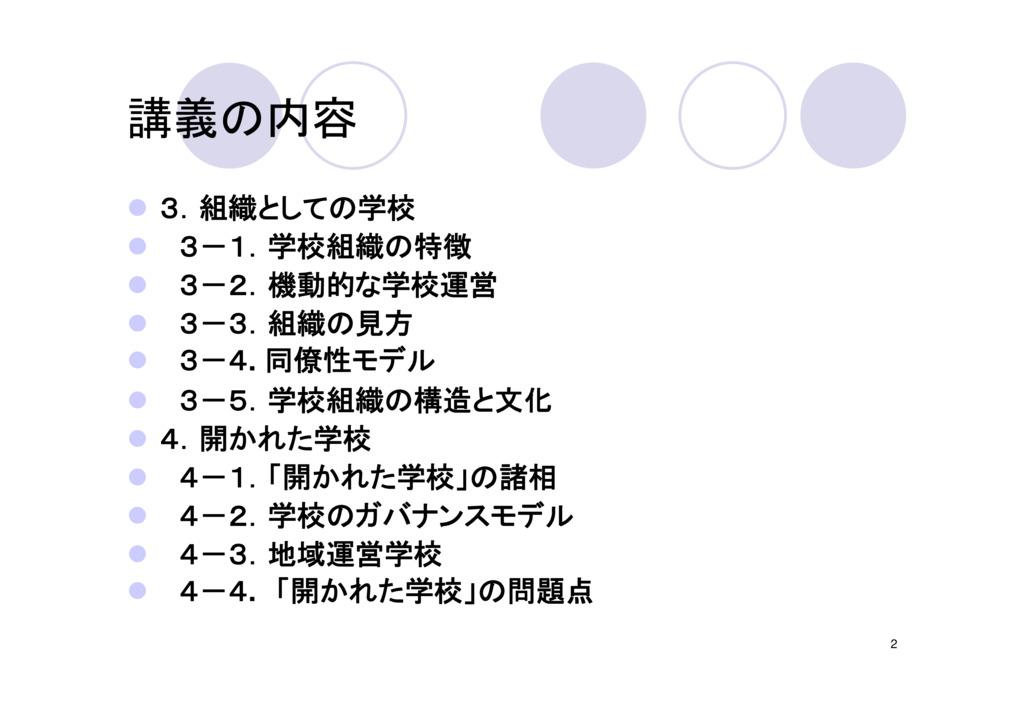 学校の管理と経営 改革と理論(2)  3.組織としての学校  4.開かれた学校