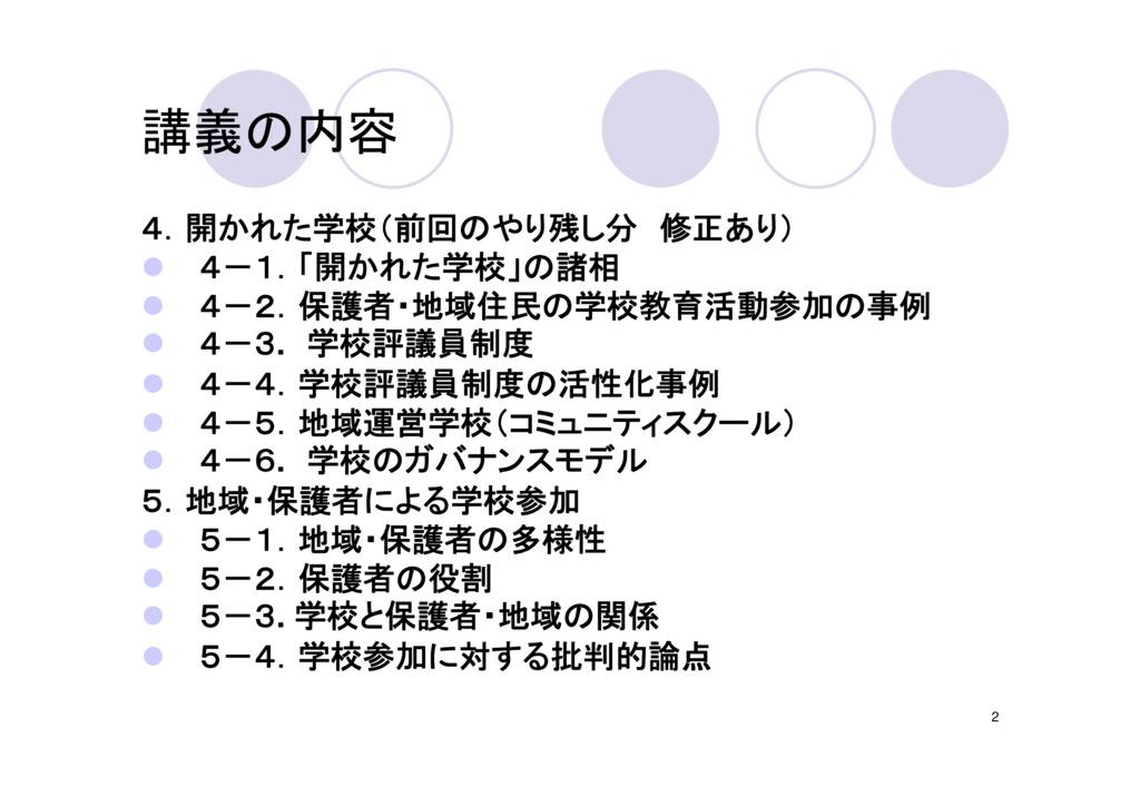 学校の管理と経営 改革と理論(3)  4.開かれた学校(前回のやり直し分 修正あり)  5.地域・保護者による学校参加