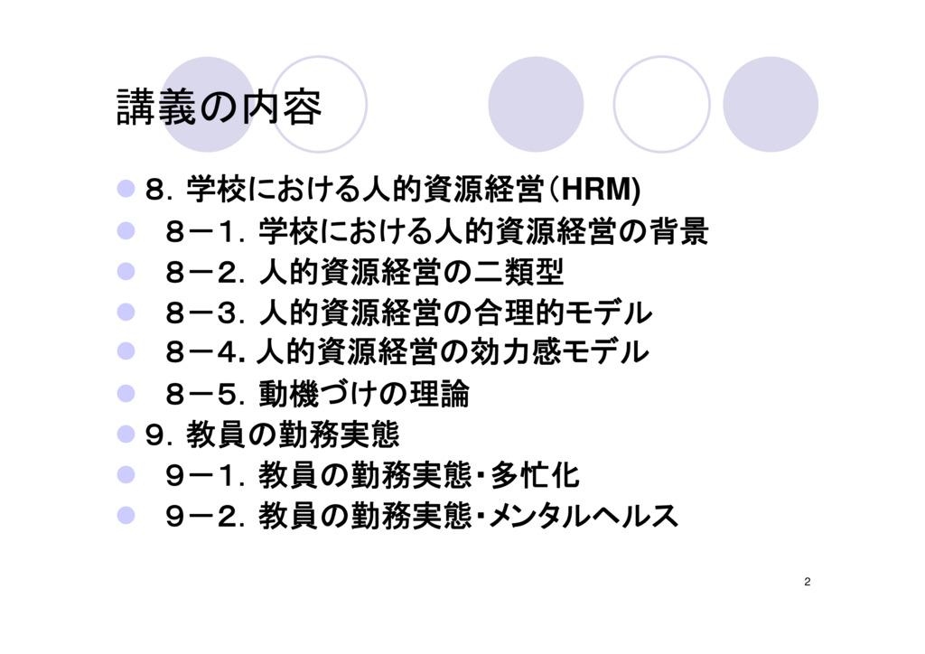 学校の管理と経営 改革と理論(5)  8.学校における人的資源経営(HRM)  9.教員の勤務実態