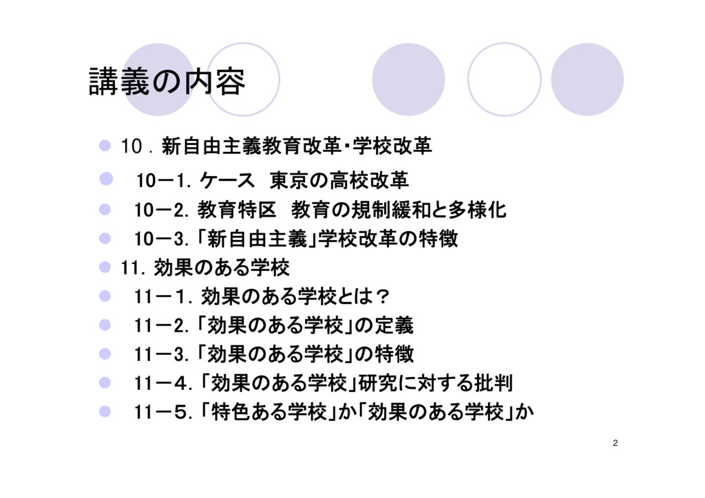 学校の管理と経営 改革と理論(7)  10.新自由主義教育改革・学校改革  11.効果のある学校